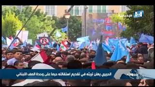 لبنان يحيي الذكرى الـ 74 لاستقلاله بحضور الحريري
