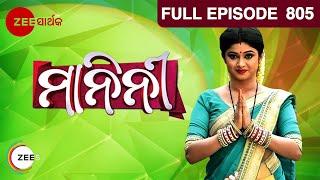 Manini - Episode 805 - 18th April 2017