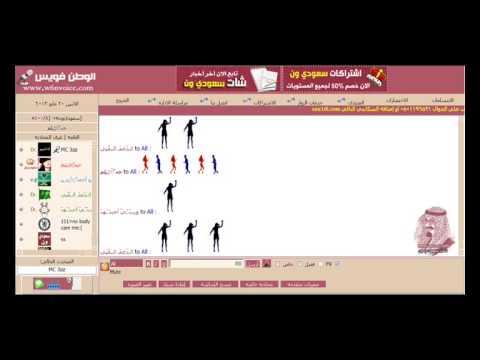 يوميات شرقاوي الحلقة الافتتاحيه شات سعودي ون