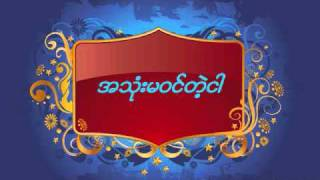 အသံုးမဝင္တဲ့ငါ(Ye Yint Aung,,Zay Ye)