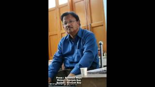 BAMUNER MEYE ( বামুনের মেয়ে ) , Writer & Reciter - Provash Roy.