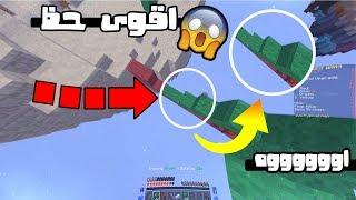 اقوى حظ في العالم ماراح تصدق!! + تحشيش فاصل - MineCraft