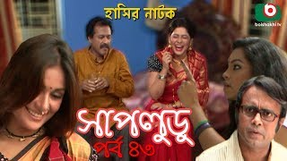 Bangla Hasir Natok | Shap Ludu | EP 43 | Faruk Ahmed, Badhon, A K M Hasan | Bangla New Natok