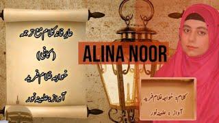 Ithan Mein Muthri I Sufiyana Kalaam I ( Lyrics + Translation ) Alina Noor