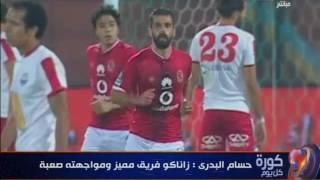 حسام البدري يعلق على هاتريك عبد الله السعيد .. ويعلن على الهواء انضمام ميدو جابر للقائمة الأفريقية