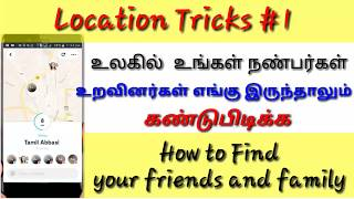 How to trace your friends and family location from your mobile | Tamil Abbasi | tamil tech