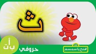 #حروفي: حرف الثاء (ث) ثوب افتح_يا_سمسم -  Letters Iftah Ya Simsim