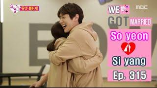 [We got Married4] 우리 결혼했어요 - Si yang  ♥ So yeon Hug of fighting spirit 20160402