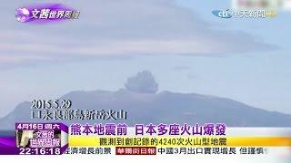 2016.04.16文茜的世界周報/熊本地震前 日本多座火山爆發