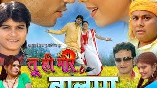 Tu Hi Mor Balma (तू ही मोर बलमा)│Superhit New Full Bhojpuri Movie