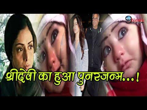 Xxx Mp4 ज़िन्दा श्रीदेवी का हुआ दूसरा जन्म पति और बेटियों के उड़े होश VIDEO हुआ VIRAL SRIDEVI'S RE BIRTH 3gp Sex