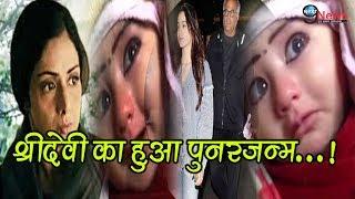ज़िन्दा श्रीदेवी का हुआ दूसरा जन्म, पति और बेटियों के उड़े होश, VIDEO हुआ VIRAL.!|SRIDEVI'S RE-BIRTH