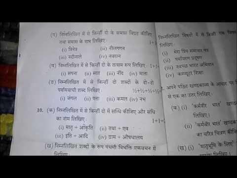 Xxx Mp4 2016 17 UP Board Class 10 Hindi Question Paper Science 3gp Sex
