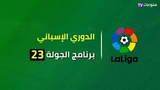 برنامج الجولة 23 من الدوري الاسباني / موسم 2019-2018