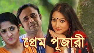 Prem Pujari Bangla Natok 2018   Ah Kha Mo Hasan & Hasan Masud প্রেম পূজারি বাংলা নাটক ২০১৭