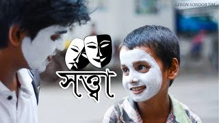 Shotta   সত্ত্বা   Entity   Bangla Short Film   Gebon Sondor Tim