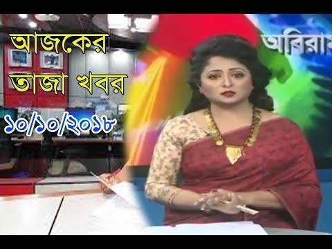 Bangla News today 10 October 2018 | Bangladesh latest news update | all bangla news live