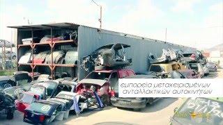 OIKANO Car Parts, Ανταλλακτικά Αυτοκινήτων Αχαρνές, Μεταχειρισμένα Ανταλλακτικά, Αποστολή Κατ'οίκων
