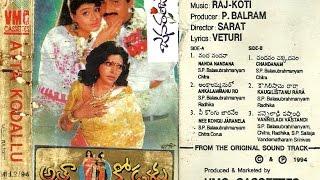 Attha Kodallu,  1994,  Nanda Nandana