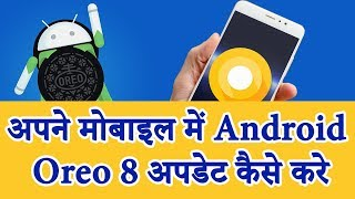 How to install Android Oreo On Any Android Mobile | Android Oreo Update 2018