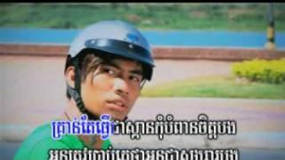 01- Kom Phnech Brab Ke Tha Oun Chea Song Sa Bong (BY : CHHAY VIRAK YUTH)