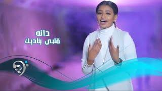 Dana - Qalbe Ynadek (Official Video) | دانة - قلبي يناديك - فيديو كليب حصري