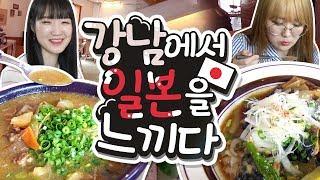 강남의 유명한 일본 가정식 맛집으로 밥먹으러 다녀왔어요 홍보XXX