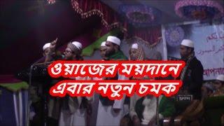 ওয়াজের ময়দানে এবার নতুন চমক | নাজমুছ সাকিব | এর বড় ভাই | Bangla Waz