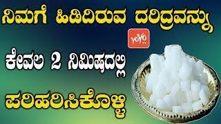 ನಿಮಗೆ ಹಿಡಿದಿರುವ ದರಿದ್ರವನ್ನು 2 ನಿಮಿಷದಲ್ಲಿ ಪರಿಹರಿಸಿಕೊಳ್ಳಿ | Kannada Vastu Tips 2018 | YOYO TVKannada
