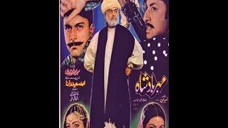 Mehar Badshah - مہر بأدشأہ - Shan, Saima, Yousuf Khan, Babar Ali, Humayun Qureshi, Sana