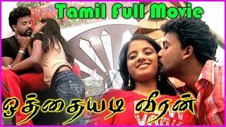 Tamil Action Movies 2016 Full Movie # Tamil New Movies 2016 Full # Tamil Movies 2016 Full Movie New