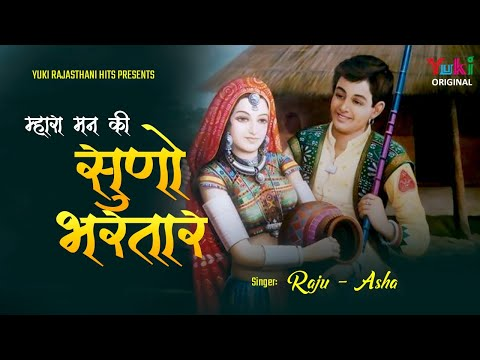 म्हारा मन की सुनो जी  भरतार  -कॉमेडी -सीता गीता -जग्गू मगु -गायक -राजु आशा (राजस्थानी -कॉमेडी सांग