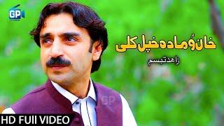 Pashto New Songs 2018 - Zahid Tabasum pashto songs hd pashto video song pashto song 2018
