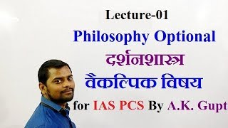 Philosophy Optional for IAS PCS / दर्शनशास्त्र वैकल्पिक विषय  By A.K. Gupt Lecture 01