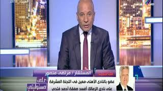 أول رد من مرتضى منصور على تركي ال الشيخ بسبب أزمة عبد الله السعيد | على مسئوليتي