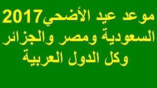 موعد عيد الاضحي 2017 في السعودية ومصر وكل الدول العربية !