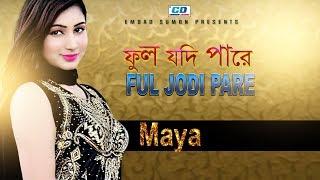 Ful Jodi Pare | Maya | Sahriar Rafat | Bangla New Music Video | 2017