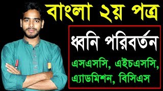 2. Bangla 2nd Paper Dhoni Poribartan ll SSC HSC Admission BCS Dhoni Poribartan ll ধ্বনি পরিবর্তন