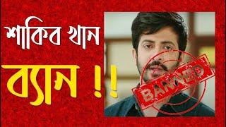 Sakib Khan Ban | Joint Productions Movie | Nabab | Boss 2 | News | Part 04- Jamuna TV