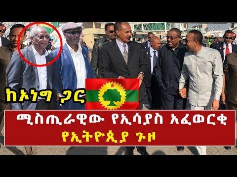 Xxx Mp4 Ethiopia ይፋ የወጣው ሚስጢራዊው የኢሳያስ አፈወርቂ የኢትዮጲያ ጉዞ ኦነግ 3gp Sex