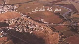 سينما المرشدين السياحيين المصريين | معركه قادش الجزء الثالث
