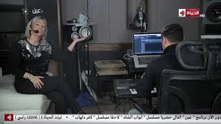 عين - شوف محمد شاشو عمل إيه في صوت شيرين سليمان على الهواء