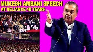 Mukesh Ambani SPEECH @Reliance 40 Years |Anant Ambani Nita Ambani