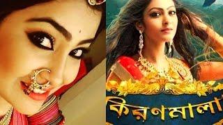 নতুন বছরেই নতুন সিরিয়াল নিয়ে হাজির হচ্ছেন কিরনমালা! | Kiranmala Actress Rukma Roy Latest News 2017!