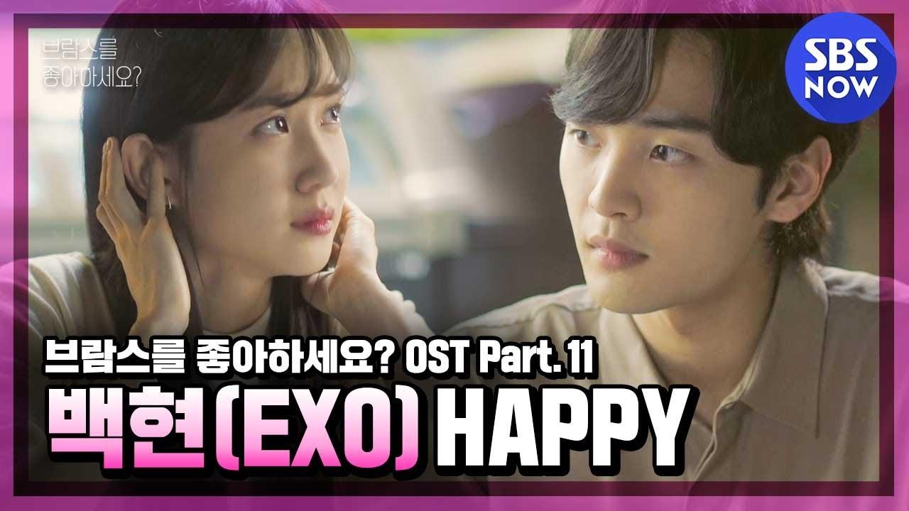 [브람스를 좋아하세요?] OST Part.11 '백현(BAEKHYUN) - HAPPY' MV / 'Do You Like Brahms?' OST | SBS NOW