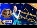 张韶涵 Besame Mucho Despacito 歌手2018 第4期 单曲纯享版 The Singer 歌手官方频道 mp3