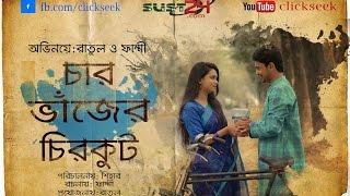চার ভাঁজের চিরকুট   | Char Vajer Chirkut (2017) | Bengali Short Film  | Ratul & Fahmida Fammi |