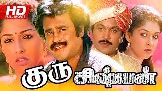 Tamil Full Movie | Guru Sishyan [ குரு சிஷ்யன் ] | Superhit Movie | Ft. Rajnikanth, Prabhu, Gauthami