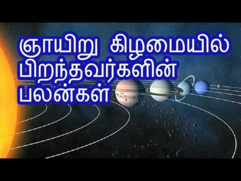 Xxx Mp4 ஞாயிறு கிழமையில் பிறந்தவர்களின் பலன்கள் Pirantha Naal Palangal In Tamil 3gp Sex