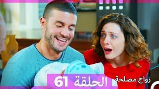 Zawaj Maslaha - الحلقة 61 زواج مصلحة